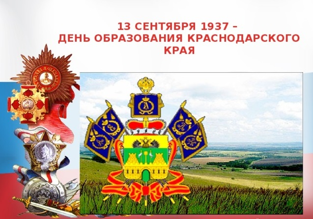 13 сентября — День образования Краснодарского края