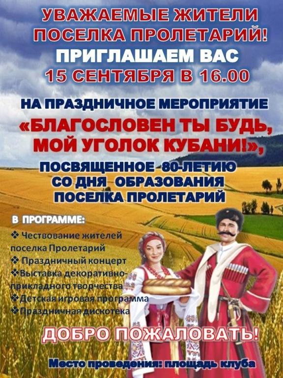80 лет поселку Пролетарий