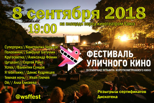В Абинске пройдет фестиваль уличного кино