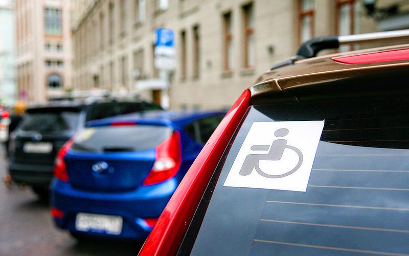 С 4 сентября изменились правила выдачи автомобильного знака «Инвалид»