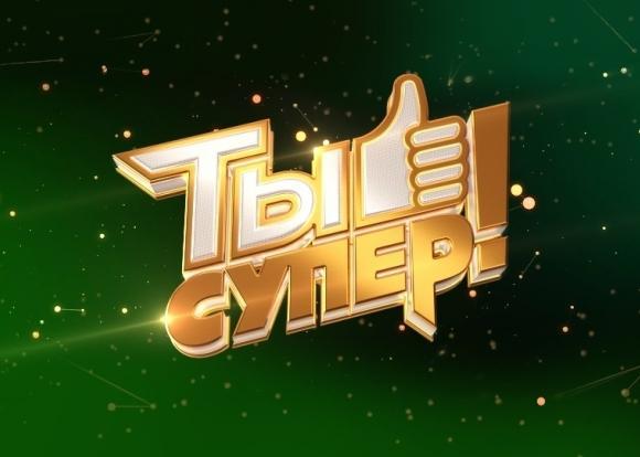 Кубанские дети смогут принять участие в вокальном конкурсе «Ты супер!»