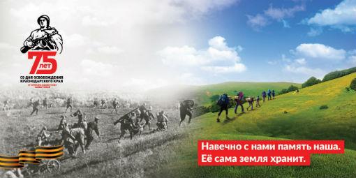 Сегодня Кубань отмечает 75-летие освобождения региона от немецко-фашистских захватчиков и завершения битвы за Кавказ