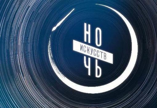 Музей Абинского района приглашает на «Ночь искусств»