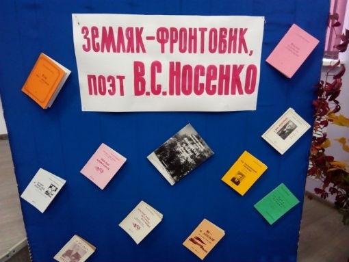 В Ахтырском открыли мемориальную доску Василию Носенко