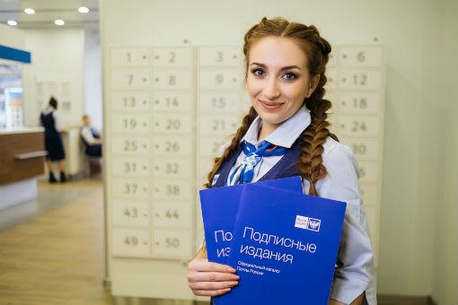 Почта России на Кубани открывает осеннюю декаду подписки – скидки достигнут 40%