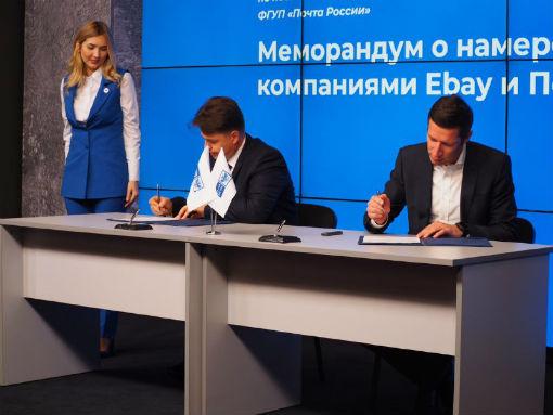eBay и Почта России упростят российским экспортерам логистику