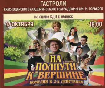 Краснодарский академический театр драмы им. М. Горького побывает в Абинске