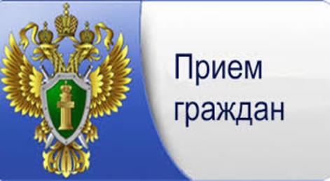 Прокурор Абинского района проведет прием граждан