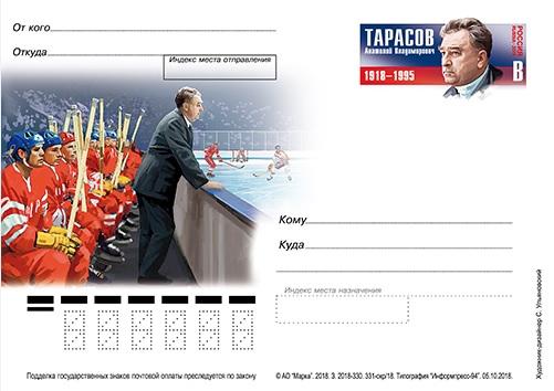 Легендарному хоккеисту посвятили почтовую карточку