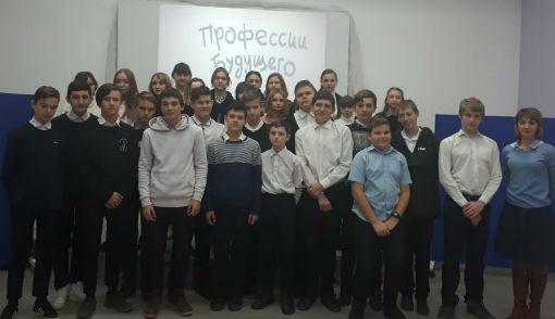 Ахтырские восьмиклассники выбирали профессию