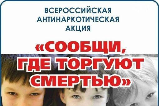 Абинская районная больница присоединилась к Всероссийской антинаркотической акции
