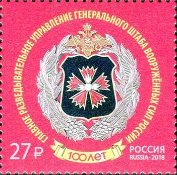 К 100-летию Главного разведывательного управления выпущена почтовая марка