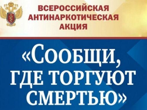 Абинский район участвует в антинаркотической акции
