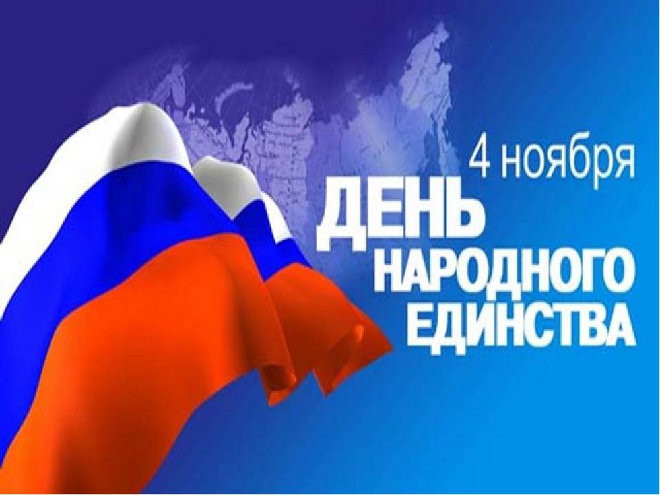 В эти выходные Абинск отметит День народного единства