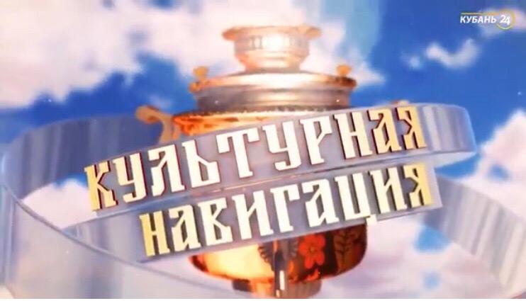 В эфир ТК «Кубань 24» вышла программа «Культурная навигация» об Абинском районе