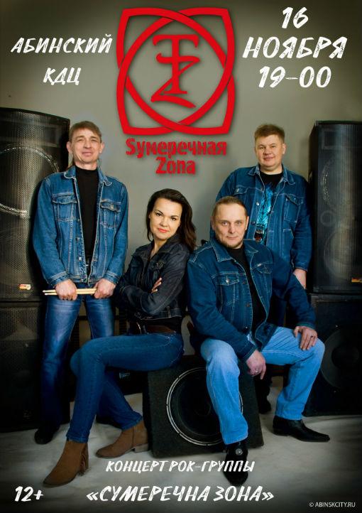 В Абинске выступит рок-группа «Сумеречная зона»