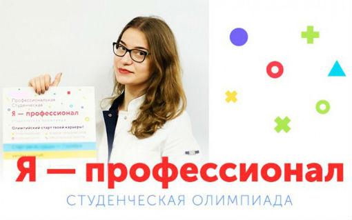 Абинские студенты могут принять участие в олимпиаде «Я – профессионал»