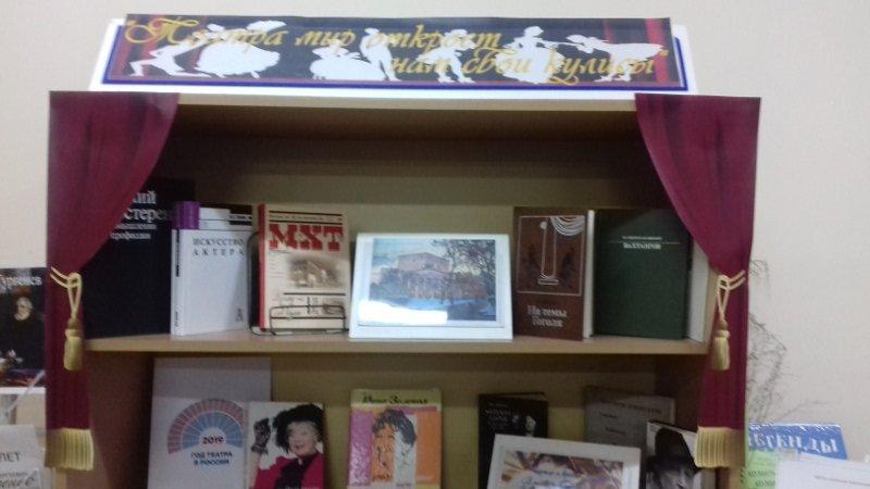 В Абинской библиотеке работает книжная выставка, посвященная наступающему Году театра