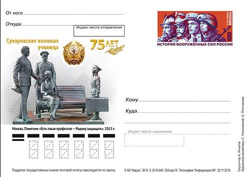 В честь юбилея Суворовских военных училищ выпущена почтовая карточка