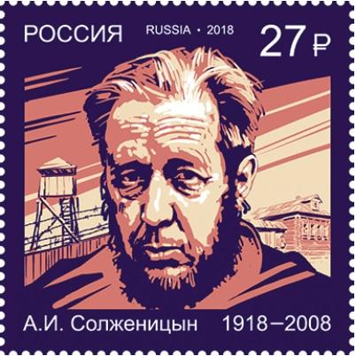 К столетию со дня рождения Александра Солженицына выпущена почтовая марка