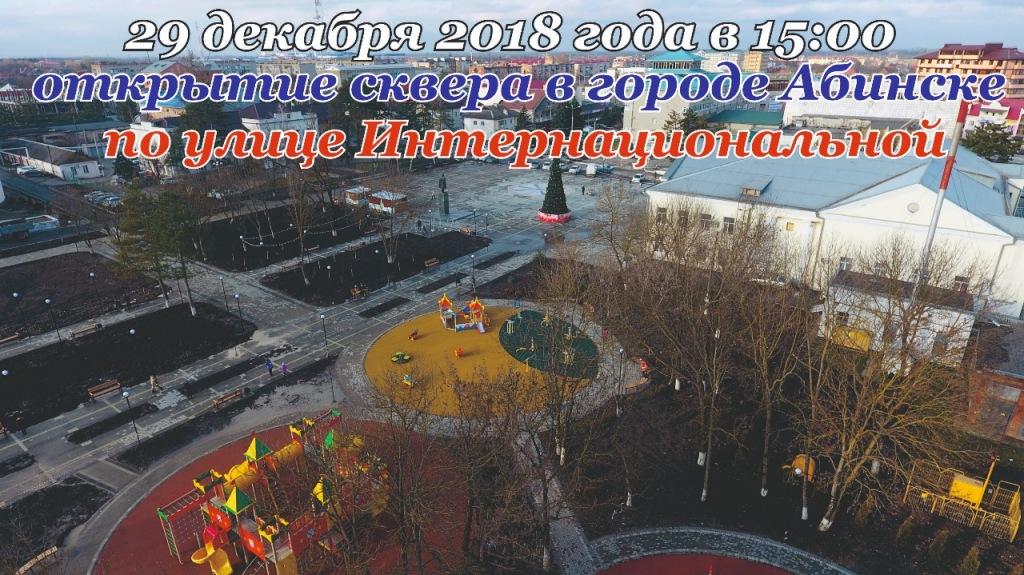 29 декабря в городе Абинске состоится торжественное открытие сквера
