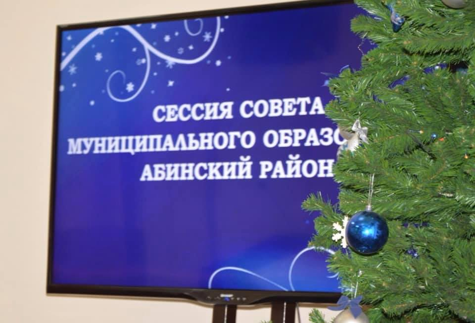 Состоялась итоговая сессия Совета муниципального образования Абинский район