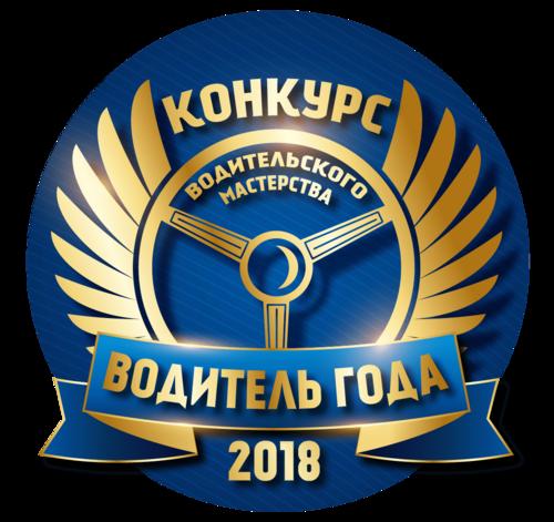 Абинский водитель вошел в пятерку лидеров краевого конкурса водительского мастерства