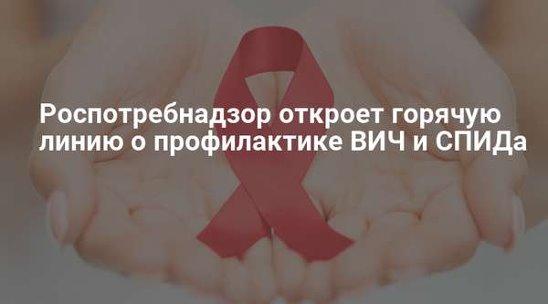 В Абинском, Крымском и Северском районах работает горячая линия по вопросам профилактики ВИЧ-инфекции