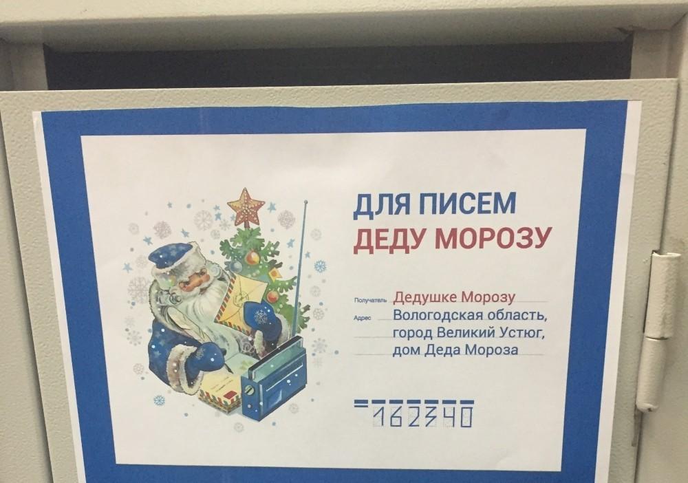 Почта России продолжает доставлять письма жителей Кубани Деду Морозу