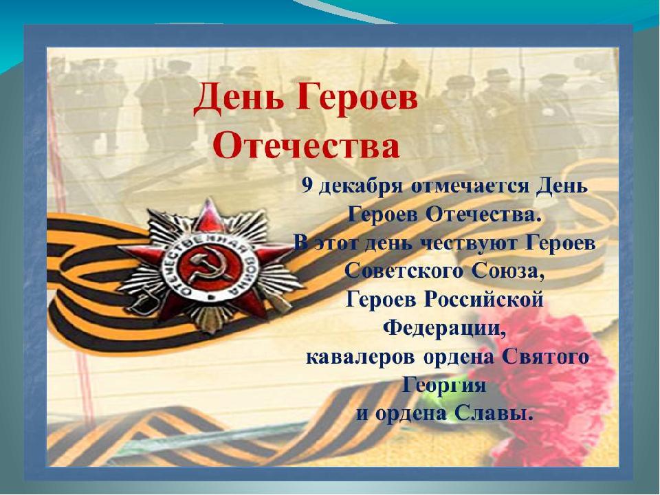 Ахтырские школьники отметили День Героев Отечества