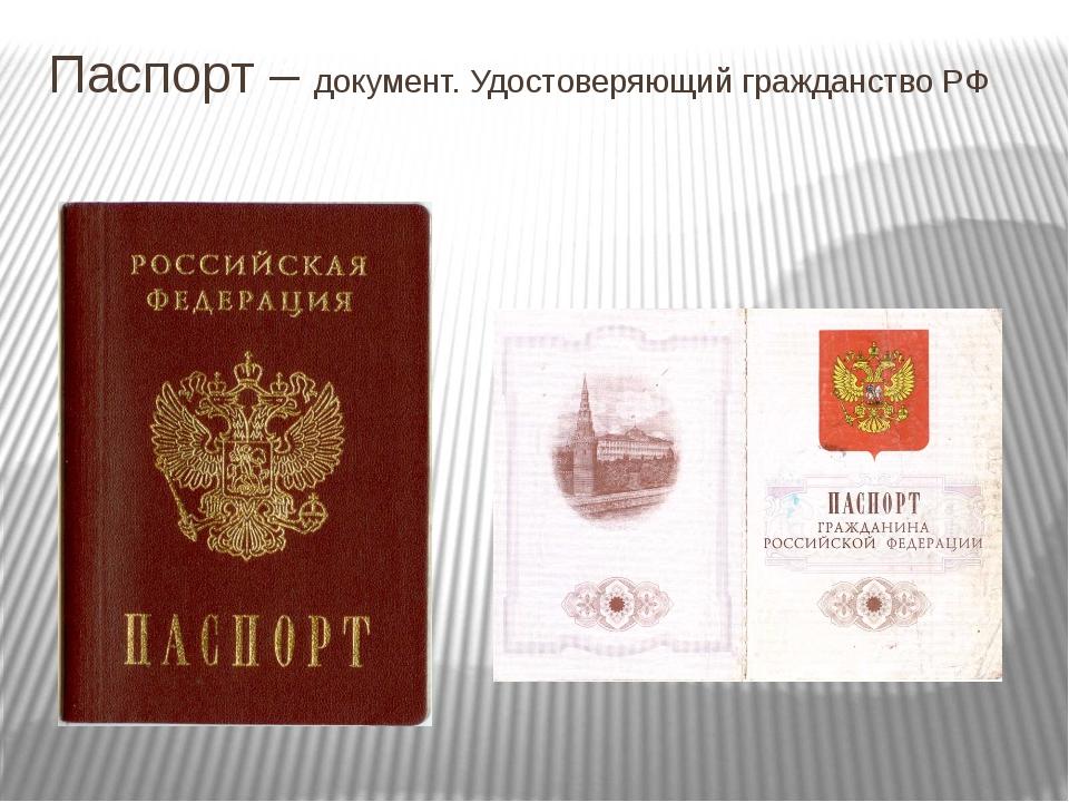 Полицейские дают разъяснения о государственной услуге по получению паспорта гражданина Российской Федерации