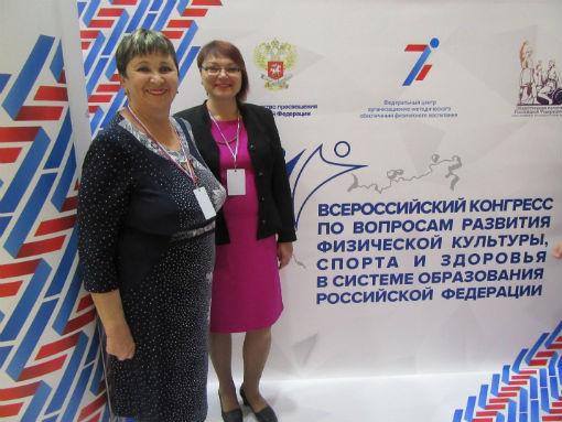 Учителя из Абинского района представили Краснодарский край на Всероссийском конгрессе по вопросам развития физической культуры, спорта и здоровья