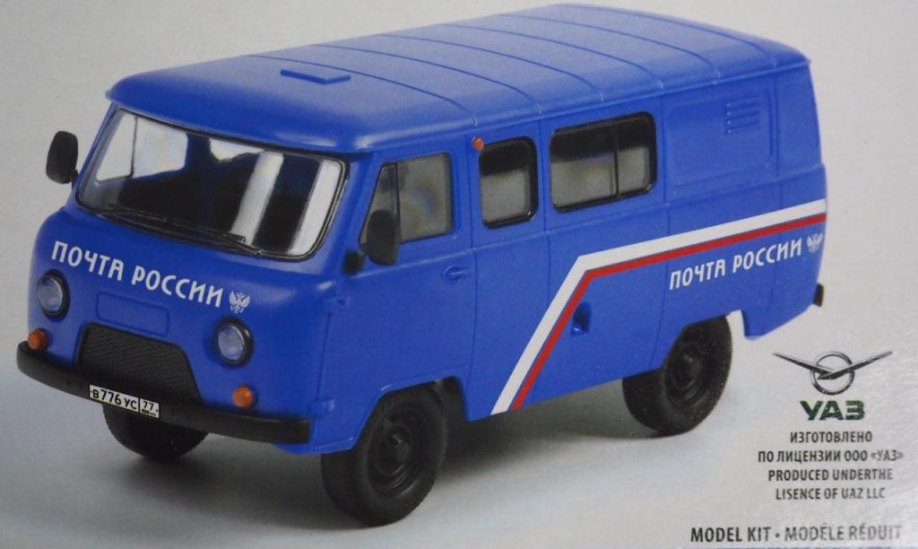 В отделениях Почты России можно купить модель автомобиля УАЗ-3909
