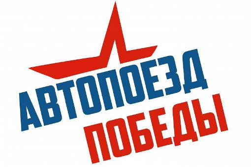 Молодежная делегация Абинского района приняла участие в проекте «Автопоезд Победы»