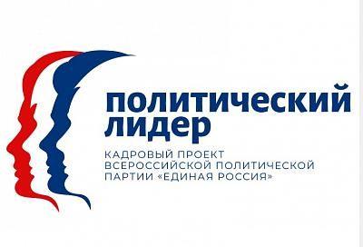 Секретарь абинской первичной организации партии «Единая Россия» вошел в состав регионального политсовета