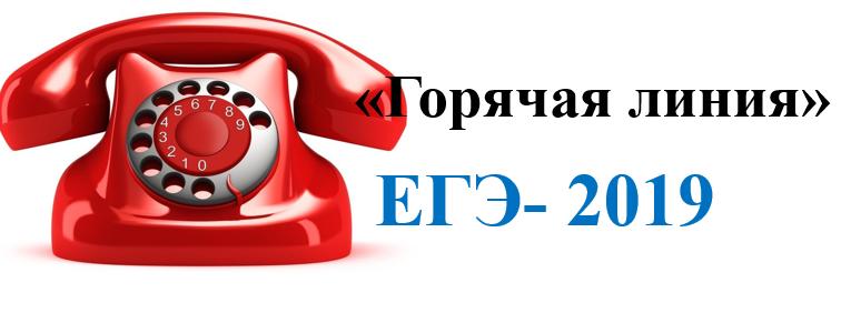 Продолжается прием заявлений на участие в ЕГЭ в 2019 году