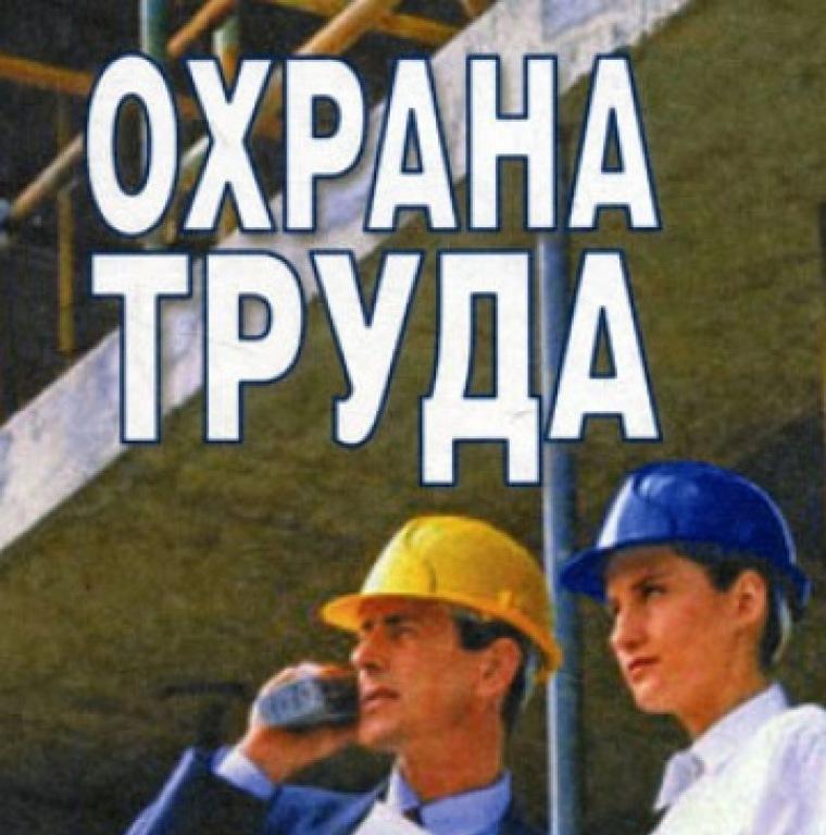 Лучший специалист по охране труда в России получит 100 000 рублей