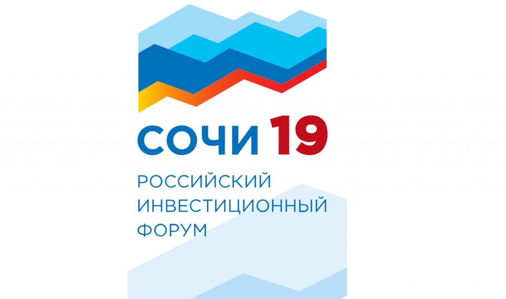 На Российском инвестиционном форуме в Сочи Абинский район представит приоритетный инвестиционный проект по созданию индустриального парка