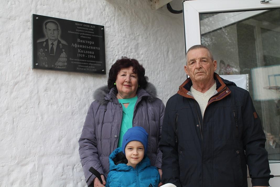 Школе №39 станицы Эриванской присвоено имя Виктора Афанасьевича Козлова