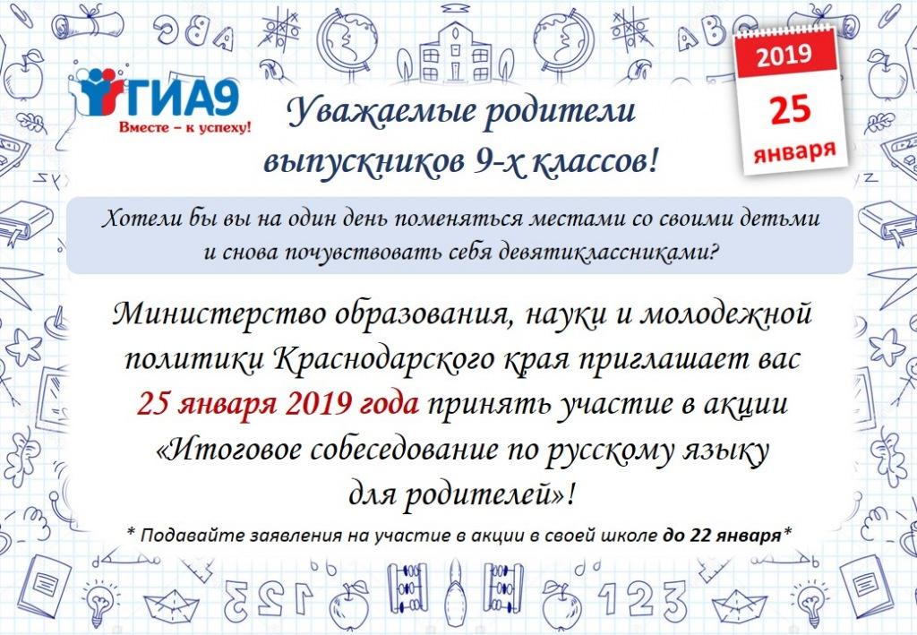 В Абинске пройдет акция «Итоговое собеседование по русскому языку для родителей»