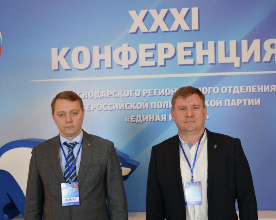 Абинская делегация приняла участие в региональной конференции единороссов