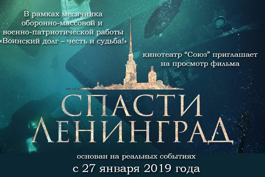 Кинотеатр «Союз» г. Абинска приглашает на просмотр фильма «Спасти Ленинград»