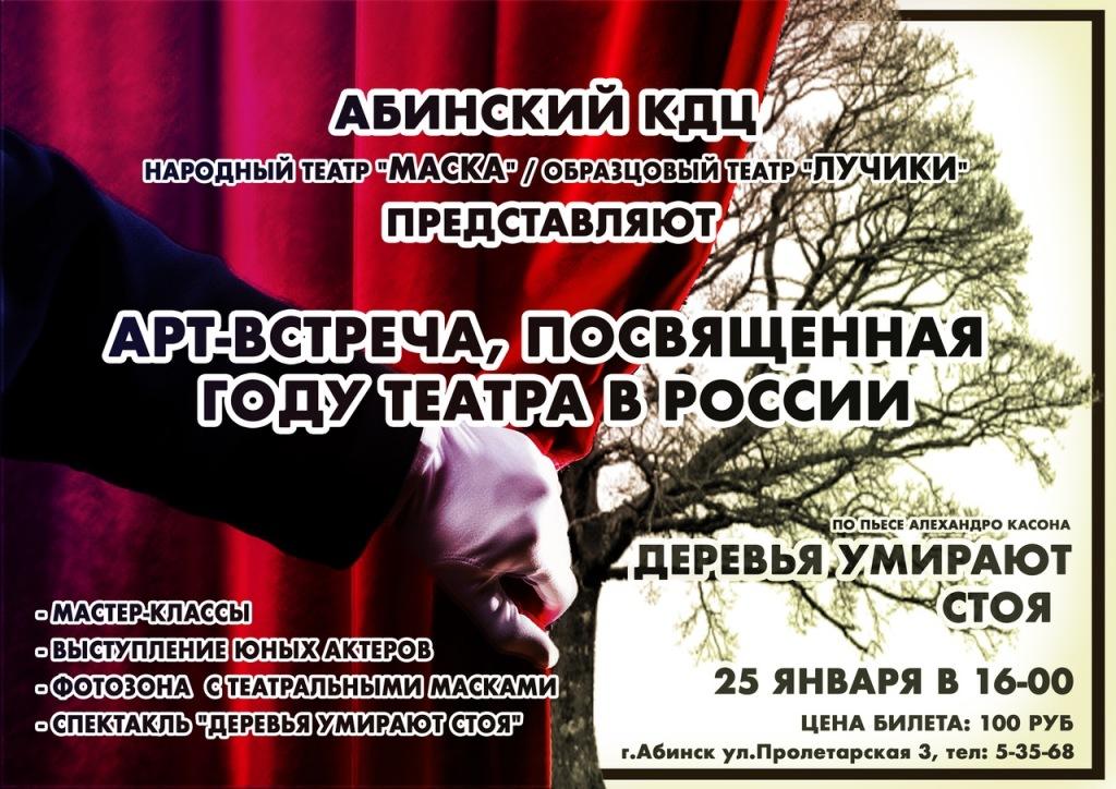 В Абинском КДЦ состоится спектакль народного театра «Маска»