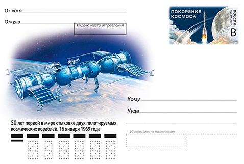 Новая «космическая» почтовая карточка вышла в обращение