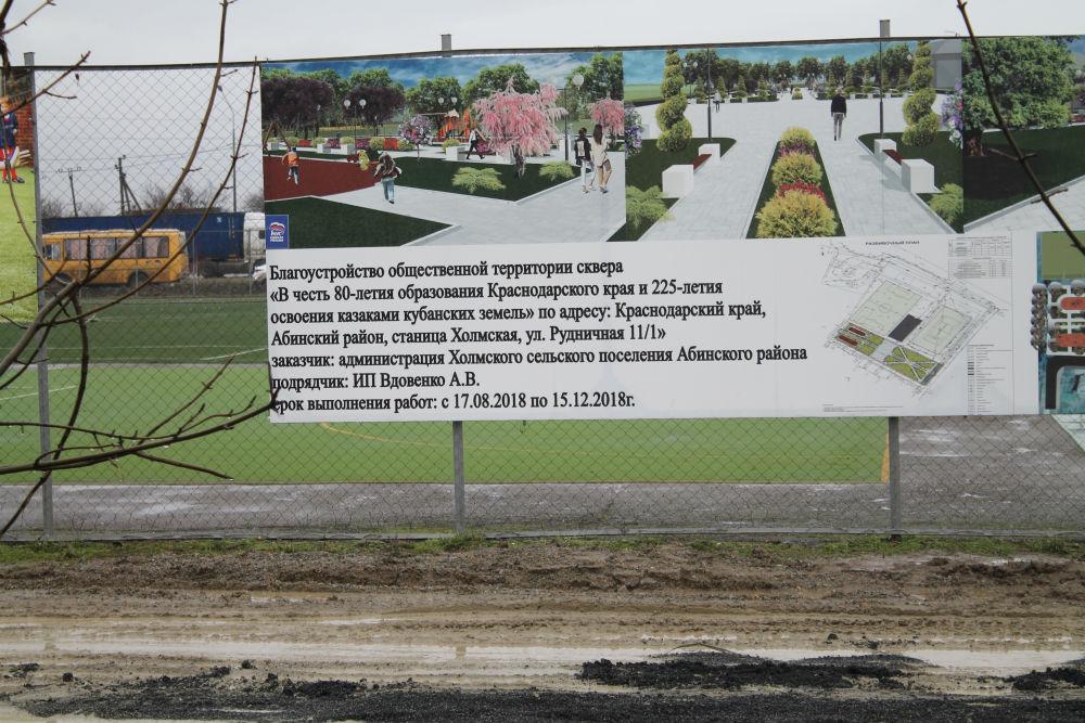 Четыре поселения Абинского района борются за возможность сделать свои территории привлекательными и уютными