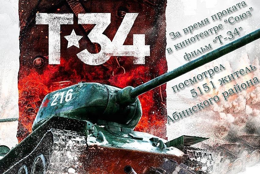 Более 5 тыс. жителей Абинского района посмотрели фильм «Т-34» за время проката в кинотеатре «Союз»