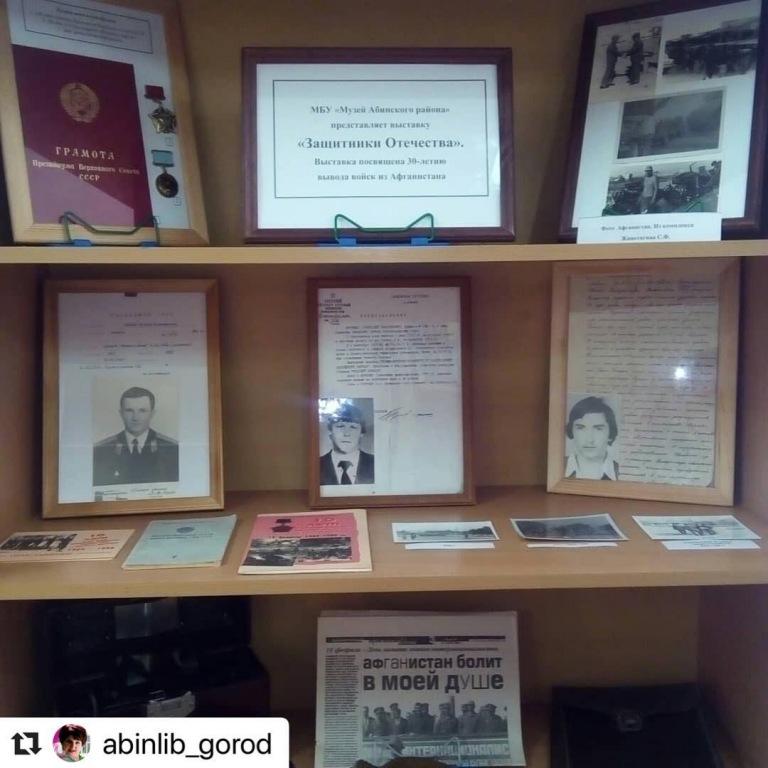 В Абинской библиотеке работает выставка музея Абинского района «Защитники Отечества»