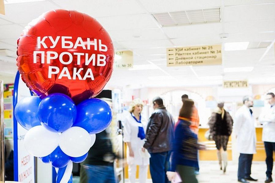 На Кубани стартует традиционная акция «Кубань против рака. Недели мужского и женского здоровья»