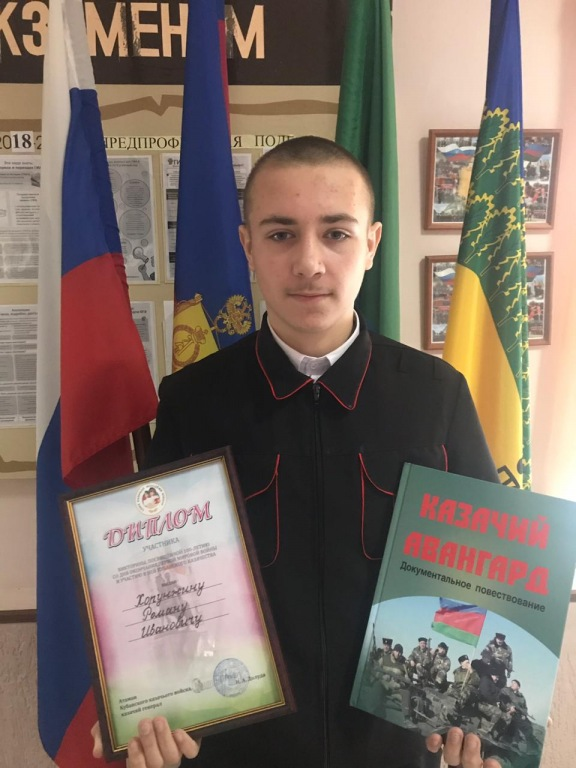 Работа юного казака из ахтырской школы отмечена в числе лучших в крае