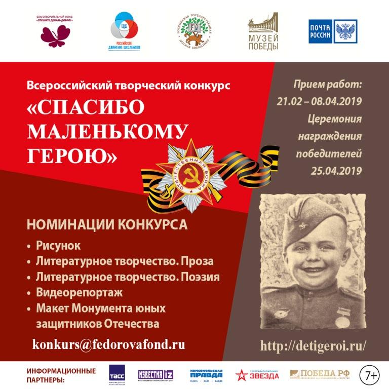 Почта России и фонд «Спешите делать добро!» объявляют старт Всероссийского творческого конкурса «Спасибо маленькому герою»